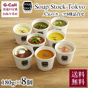 スープストックトーキョー 人気のスープ 8種 180g×8個 送料無料 ギフト 東京 冷凍 敬老の日 御歳暮 お歳暮 レンジ So…