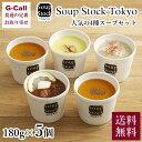 スープストックトーキョー 人気のスープ 4種 180g×5個 送料無料 ギフト 東京 冷凍 敬老の日 御歳暮 お歳暮 レンジ So…