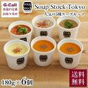 スープストックトーキョー 人気のスープ 5種 180g×6個 送料無料 ギフト 東京 冷凍 敬老の日 御歳暮 お歳暮 レンジ So…
