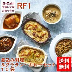 送料無料 RF1 煮込み料理&グラタン・カレーセット 10袋 惣菜/ハンバーグ/ロールキャベツ/冷凍食品/簡単調理/チルド