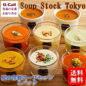 送料無料 スープストックトーキョー 夏の冷製スープセット 8パック 惣菜/冷凍食品/簡単調理/Soup Stock Tokyo/お取り寄せ