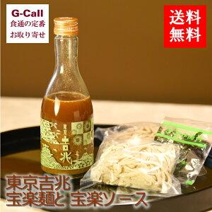 東京吉兆 宝楽麺と宝楽ソース 送料無料 和食 日本食 メーカー直送 お取り寄せグルメ