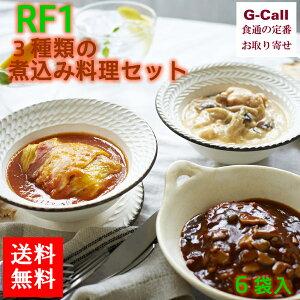 送料無料 RF1 3種類の煮込み料理セット 6袋 惣菜/お惣菜/チルド/冷凍食品/簡単調理/ハンバーグ/ロールキャベツ