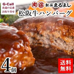 送料無料 まるよし 松阪牛ハンバーグ デミグラスソース 120g×4個 お肉 国産牛 お中元 お歳暮 贈答 ギフト お祝い プレゼント 逸品 グルメ お取り寄せ 惣菜