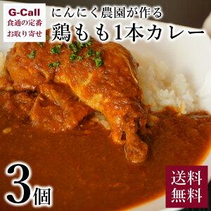 青森田子町 種子にんにく農園 にんにく農園が作る 鶏もも1本カレー 3個 送料無料 惣菜 レトルト 鶏肉 化学調味料不使用 本格 ニンニク グルメ 保存食