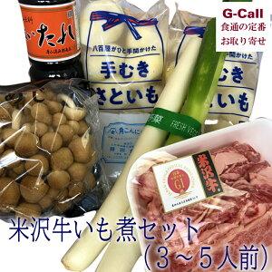 桝屋商店 米沢牛いも煮セット (3~5人前) お惣菜/国産/米沢牛/山形伝統料理/ギフト/お取り寄せ