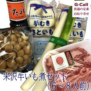 桝屋商店 米沢牛いも煮セット (6~8人前) お惣菜/国産/米沢牛/山形伝統料理/ギフト/お取り寄せ