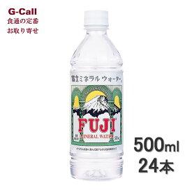 富士ミネラルウォーター 500ml x 24本 お取り寄せ/飲料水/軟水/ソフトドリンク/ペットボトル/富士山/バナジウム/弱アルカリ性
