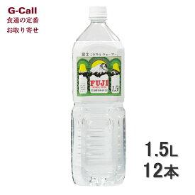 富士ミネラルウォーター 1.5L x 12本 お取り寄せ/飲料水/軟水/ソフトドリンク/ペットボトル/富士山/バナジウム/弱アルカリ性