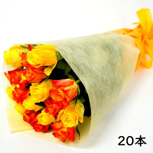 花門フラワーゲート バラ花束2色MIX 20本 黄色 オレンジ 生花/ギフト/プレゼント/贈答/お祝い/記念日/大切な日/バレンタインデー