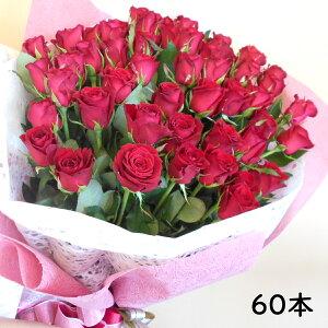 花門フラワーゲート 花束 還暦用赤バラ 60本 生花/ギフト/プレゼント/贈答/お祝い/記念日/大切な日/バレンタインデー
