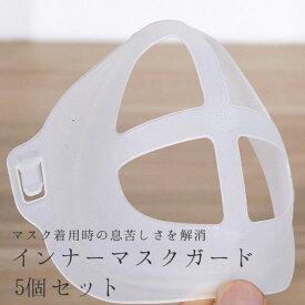 インナーマスクガード 5個セット ポリカーボネート素材 マスク着用時の息苦しさを解消 口とマスクの間に快適空間を