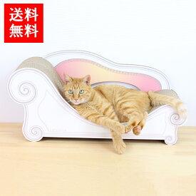 送料無料 猫 専用 爪とぎ ソファー エンジェルピンク スタンダード M