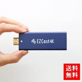 送料無料 EZCast 4K 日本語版、2年保証付き スマホ TV ミラーリングデバイス HDMI wifi