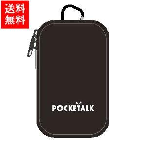 POCKETALK ポケトークS Plus プラス用 ロゴ入り専用ポーチ アクセサリー SOURCENEXT ソースネクスト
