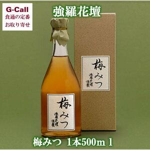強羅花壇のお取り寄せ 梅みつ 500ml お取り寄せ/はちみつ/蜂蜜/うめ/梅