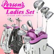 【日本正規品】【新品】パーソンズレディースハーフセットPersonsLadiesset女性用ゴルフクラブセットゴルフバッグ付きゴルフ用品ホワイトブラックヘッドカバー付きドライバーフェアウェイウッドアイアンセットパター送料無料