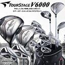 【日本正規品】【新品】ブリヂストン ツアーステージV6000 メンズクラブセット BRIDGESTONE TOURSTAGE GOLF ゴルフク…