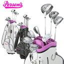 パーソンズ レディースハーフセット Persons Ladies set 女性用ゴルフクラブセット ゴルフバッグ付き Lフレックス ウ…