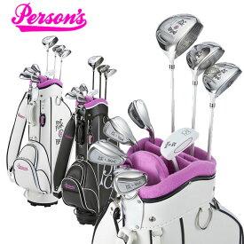 パーソンズ レディースハーフセット Persons Ladies set 女性用ゴルフクラブセット ゴルフバッグ付き Lフレックス ウィメンズ GOLF 【日本正規品】【新品】