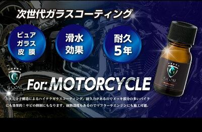 【送料無料】バイク専用ガラスコーティング剤G-COAT5年間ノーワックス滑水性ワックス洗車バイク用ガラスコーティングオートバイバイクシールドコーティング