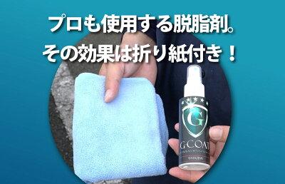 G-COAT専用脱脂剤
