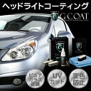 ガラスコーティング【ヘッドライトコーティング剤】G-COAT 5年間ノーワックス 車 ヘッドライト コーティング ガラスコーティング剤 ピュアガラス UVカット...