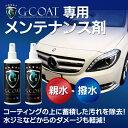 ガラスコーティング【メンテナンス剤】G-COAT スプレー式コーティング剤撥水性 滑水性 洗車 ワックス 車 お手入れ コーティング剤 ガラスコート剤