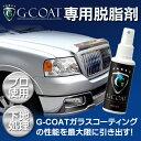 【専用脱脂剤】G-COAT 下地処理 ワックス 洗車