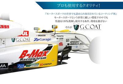 ガラスコーティング剤パーツ用G-COATガラスコート剤コーティング剤車パーツバイクパーツ