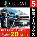 【送料無料】 車用次世代ガラスコーティング剤 G-COAT 3Dナノストロング コーティング ガラスコーティング 滑水 コーティング剤 ボディ 5年耐久 車 F...