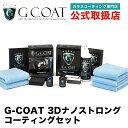 【セット割】 G-COAT 3Dナノストロング コーティングセット 【送料無料】滑水 ウィンドウガラス メンテナンス剤 撥水 …