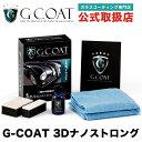 【特典付き】車用次世代ガラスコーティング剤 G-COAT 3Dナノストロング 【30ml容量】コーティング ガラスコーティング…