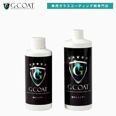 撥水シャンプー200mlG-COAT洗車下地処理脱脂ワックスGコート