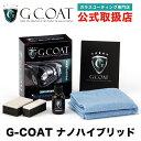 【特典付き】 車用次世代ガラスコーティング剤 G-COAT ナノハイブリッド 【30ml容量】コーティング ガラスコーティン…