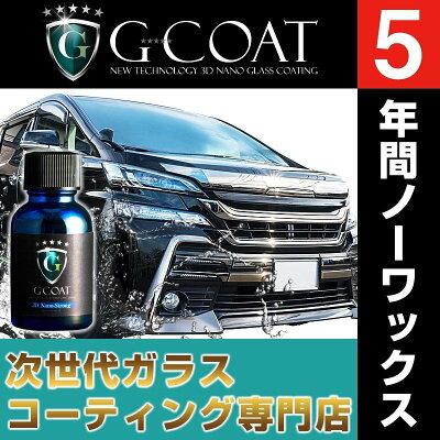 【送料無料】車用次世代ガラスコーティング剤G-COAT3Dナノストロングコーティングガラスコーティング滑水撥水コーティング剤ボディ5年耐久VELLFIRE車F3カー用品洗車ワックスボディ保護高硬度9H