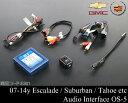 エスカレード サバーバン タホ ハマーH2 オーディオ取り付けKIT OS-5 07-14y E301