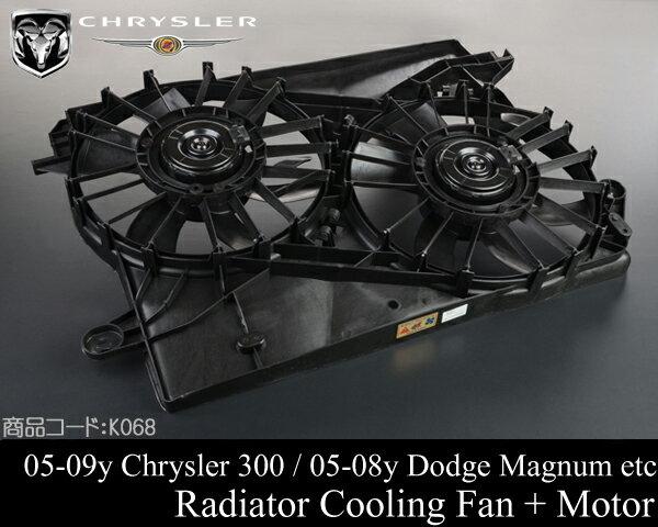 ダッジ マグナム クライスラー 300 300C 強化対策品 ラジエター 電動ファン K068