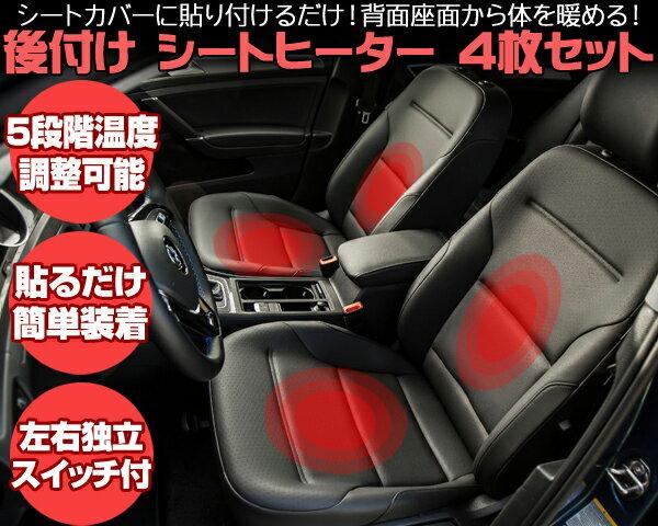 ★在庫あり シートヒーター 2席分 4枚 5段階温度調整可能 LEDスイッチ付 12V車に取付可能 運転席 助手席 汎用 後付け シートウォーマー G174