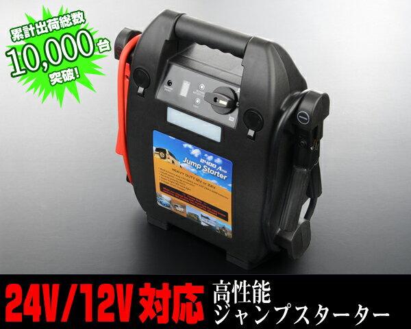 ジャンプスターター ポータブル最強 12V 24V 切替式 プロ仕様 12V 大排気量車でもOK G102