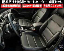 シートヒーター 2席分 4枚 5段階温度調整可能 LEDスイッチ付 12V車に取付可能 在庫あり 運転席 助手席 汎用 後付け シートウォーマー G174