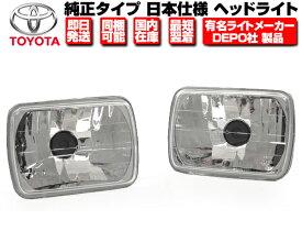 角目 クリスタル ヘッドライト 左右 SET 汎用 H4 ガラスレンズ 光軸日本仕様 安心の台湾製 在庫あり 【適合】 トヨタ 70プラド AE86 サニトラ などに L506