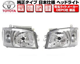 ヘッドライト 左右セット 純正タイプ 日本光軸仕様 安心のDEPO製 在庫あり 【適合】 トヨタ 200系 ハイエース レジアスエース 1型 2型 H16-22 TRH200K TRH211K TRH214W TRH216K TRH219W TRH221K N351