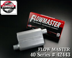 本場USAより直輸入! フローマスター40シリーズ #42443 F005