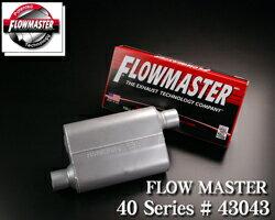 本場USAより直輸入! フローマスター40シリーズ #43043 F007