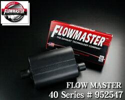 本場USAより直輸入! フローマスター 40シリーズ#952547 F046