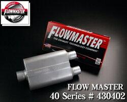 本場USAより直輸入! フローマスター40シリーズ #430402 F001