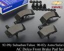 サバーバン タホ 92〜99y フロント ブレーキパッド デルコ 保証付 S099