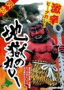 登別地獄カレー【激辛ビーフカレー】