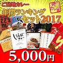 地カレー家☆年間ランキングセット2017☆